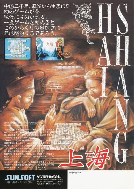 シンプルな中に戦略性を秘めた 麻雀パズルの王道『上海』  IGCC