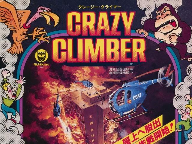 アーケードゲーム黎明期に燦然と輝く名作『クレイジー・クライマー』  IGCC
