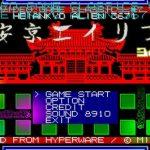 「ゲーム文化保存研究所」ゲーム文化保存活動支援を開始! 『平安京エイリアン for Windows』の復刻に協力