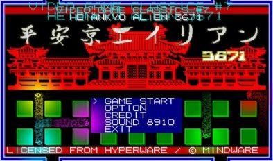 「ゲーム文化保存研究所」ゲーム文化保存活動支援を開始! 『平安京エイリアン for Windows』の復刻に協力  IGCC