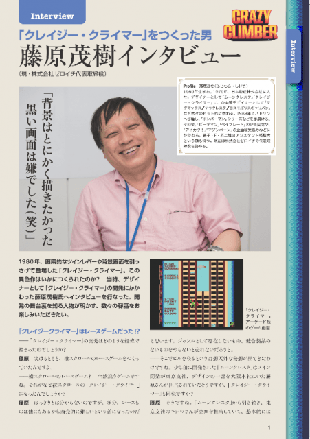 貴重な資料とともに、ゲーム産業黎明期を考察する 電子書籍「ビデオゲーム・アーカイブス」創刊のお知らせ  IGCC
