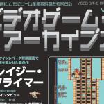 Kindle月替わりセールに『ビデオゲーム・アーカイブス vol.1 クレイジー・クライマー 』が選ばれました