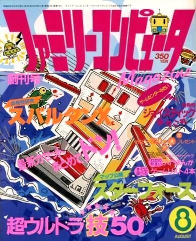 アーケードゲームファンだった私が『ファミマガ』を読んでいた理由  IGCC