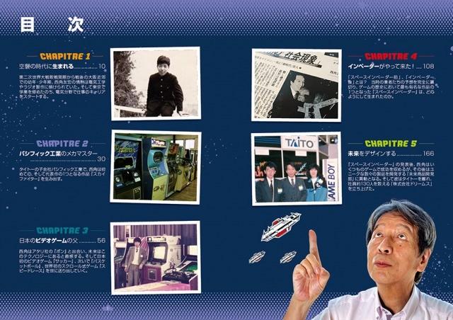 ブームの謎を紐解くバイオグラフィー 『スペースインベーダーを創った男 西角友宏に聞く』2月23日に発売!  IGCC
