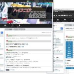 ハイスコア集計を未来へつなぐ「日本ハイスコア協会」
