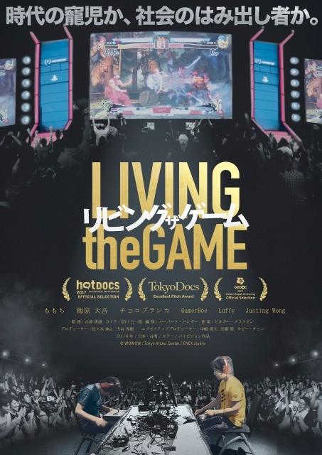 """""""1/60秒""""に賭けるプロゲーマーの情熱と葛藤に密着!ドキュメンタリー映画『リビング ザ ゲーム』  IGCC"""