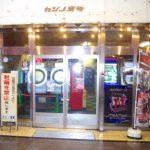 職人が静かにプレイヤーを見守り続ける「カジノ京町」(※2019年3月21日閉店)