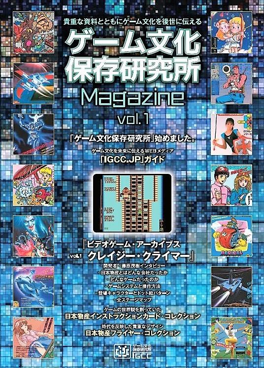 2018年5月20日開催の「ゲームレジェンド28」にゲーム文化保存研究所が初出展!  IGCC