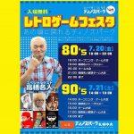 ディノスパーク札幌中央店が 7月20日・21日に「レトロゲームフェスタ」を開催!