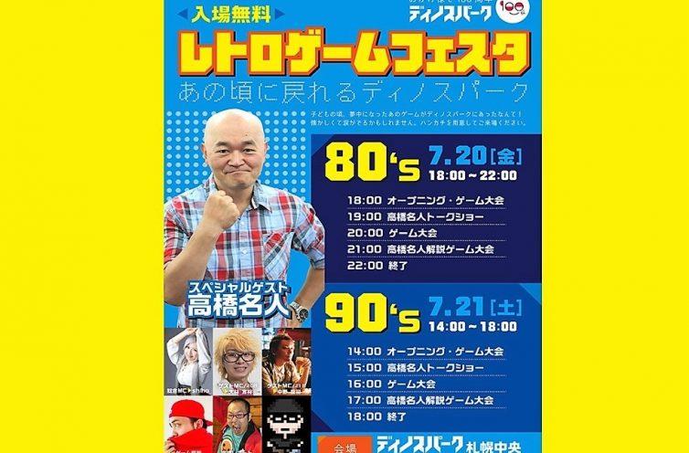 ディノスパーク札幌中央店が 7月20日・21日に「レトロゲームフェスタ」を開催!  IGCC