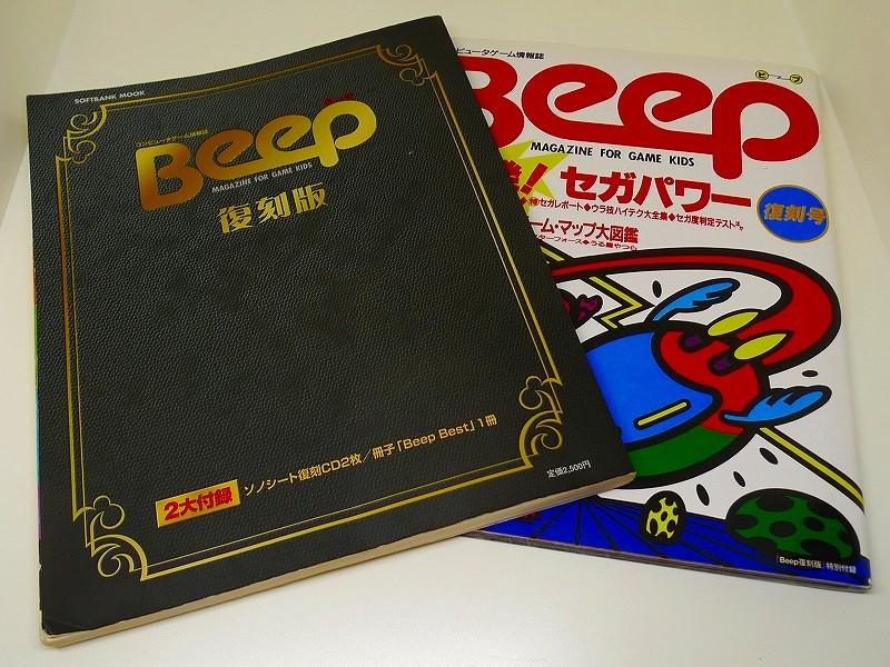 ゲームをカルチャーとして捉えたゲーム総合誌『Beep』  IGCC