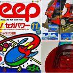 ゲームをカルチャーとして捉えたゲーム総合誌『Beep』