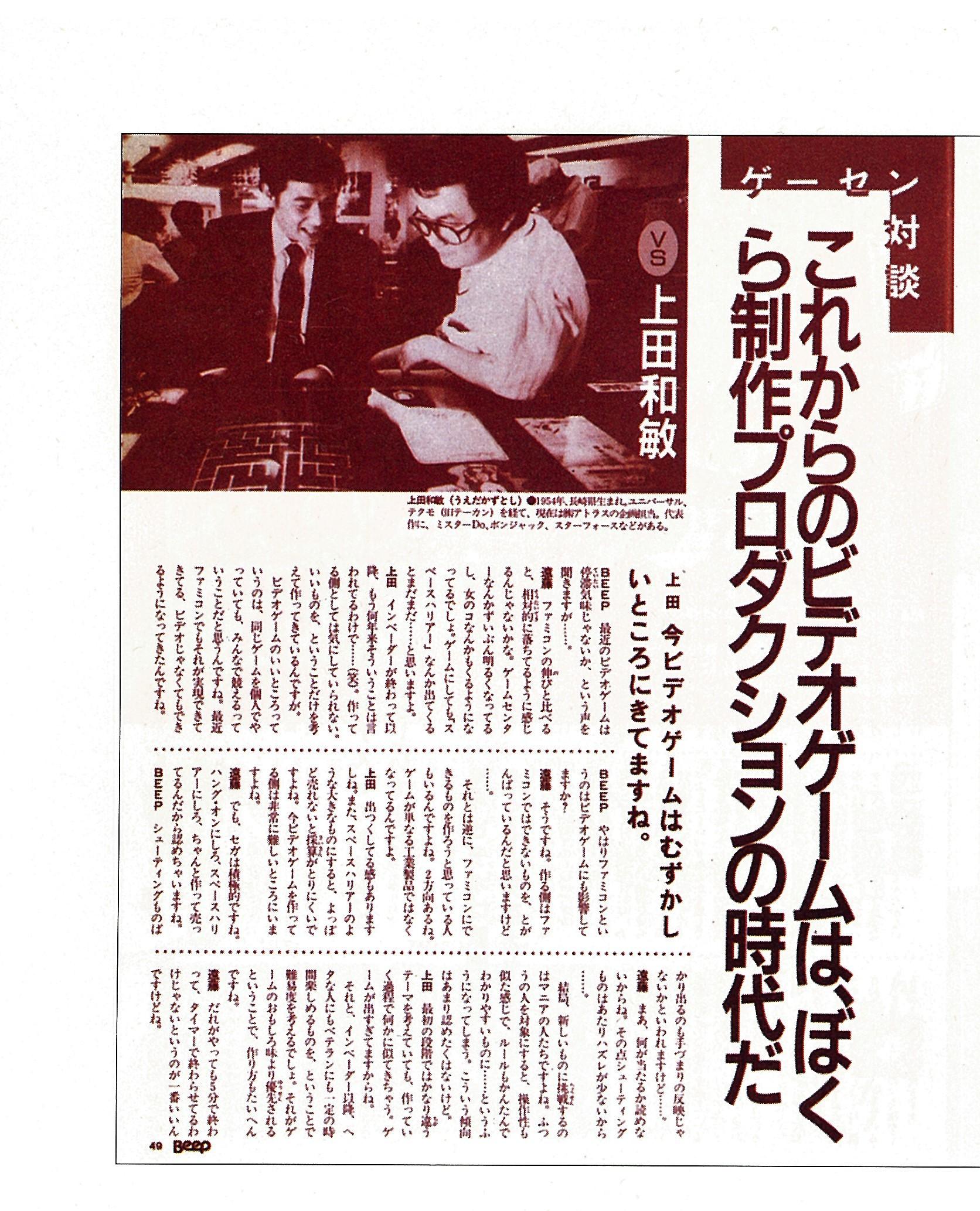 伝説のゲームデザイナー・上田和敏氏×遠藤雅伸氏ダブルインタビュー 中編  IGCC