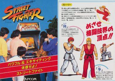 ゲームジャンルに「格闘」という新カテゴリを生んだ『ストリートファイター』  IGCC