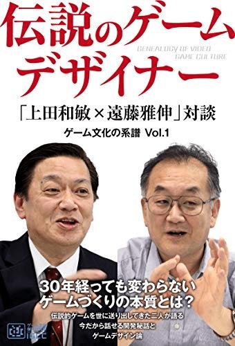 2018年11月4日開催「ゲームレジェンド29」への出展が決定 会場で新書籍を発売!  IGCC