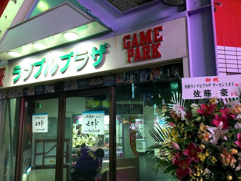 ゲーセンミカド池袋新店オープン! その裏側と、2店舗体制となるミカドの戦略とは!?  IGCC