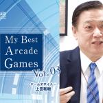 マイ・ベスト・アーケードゲーム Vol.03  上田和敏(ゲームデザイナー)