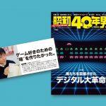 『昭和40年男』に大堀所長のインタビュー記事が掲載されました!