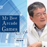 マイ・ベスト・アーケードゲーム Vol.04 窪田俊幸(ゲームデザイナー)