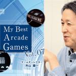 マイ・ベスト・アーケードゲーム Vol.07 外山 雄一(ゲームディレクター)