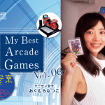 マイ・ベスト・アーケードゲーム Vol.06 おくむら なつこ(ゲーセン女子)