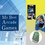 マイ・ベスト・アーケードゲーム Vol.05 きらり屋(ゲームライター)